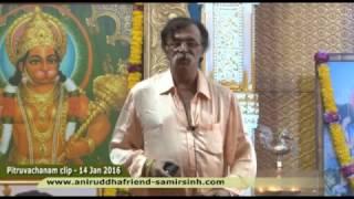 Aniruddha Bapu Pitruvachanam 14 Jan 2016 - रीक्रीएशन यानी क्या (What is Recreation)