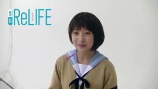 舞台「ReLIFE」玉来ほのか(Wキャスト)役:渡邉幸愛さんのコメント動画...