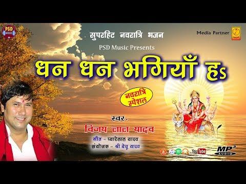2018 New Bhakti Song By Birha Samrat Vijay Lal Yadav - धन धन भगियाँ ह