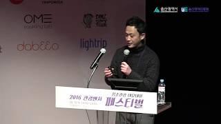 창조관광 데모데이 - 2016 관광벤처 페스티벌 1부