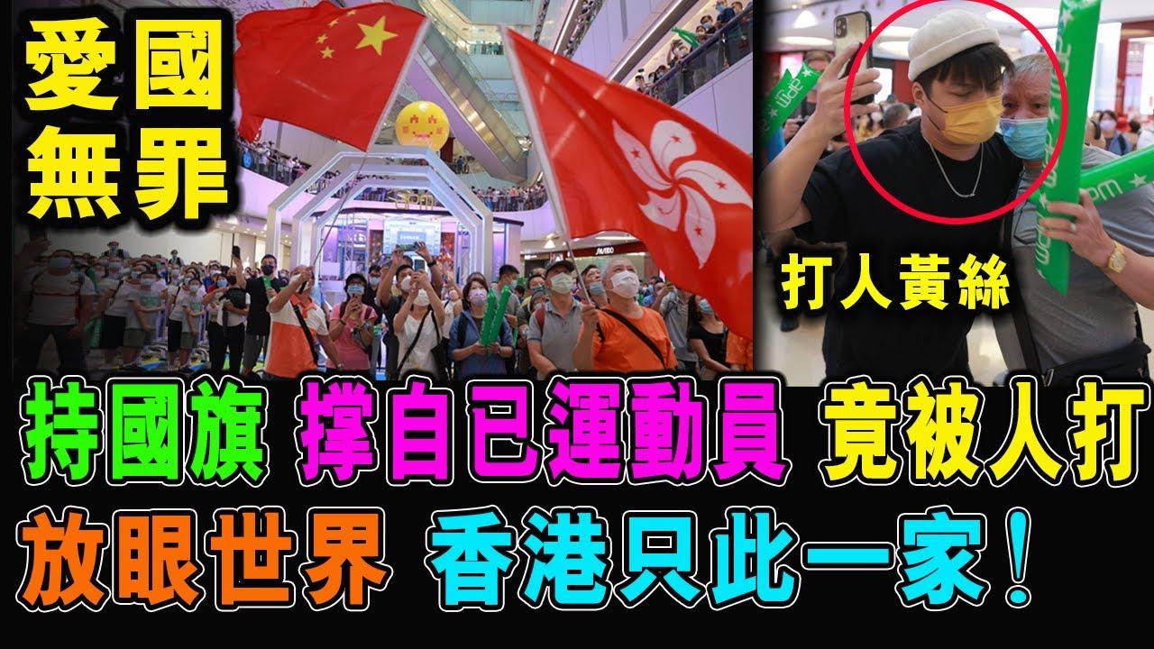 持國旗區旗 撑自己領土運動員 竟被人打 放眼世界 香港只此一家 ! / 格仔 大眼 郭政彤 艾力