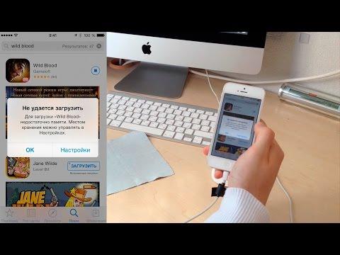 Как почистить кэш на iPhone ? (iOS 8.3 - iOS 9)