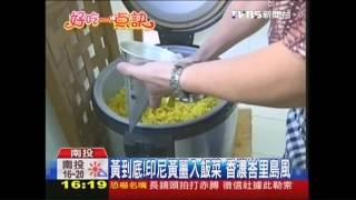 (好吃一點訣) 黃到底!印尼黃薑入飯菜 香濃峇里島風