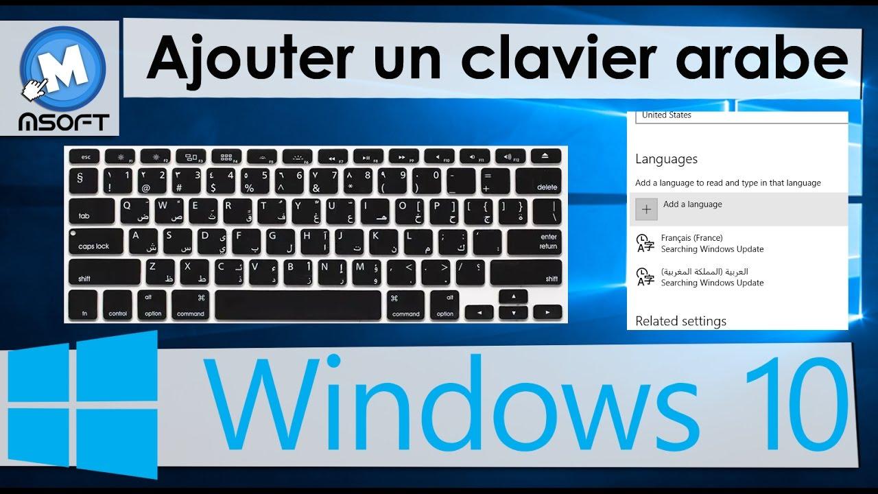 comment ajouter clavier arabe sur windows 10 msoft darija youtube. Black Bedroom Furniture Sets. Home Design Ideas
