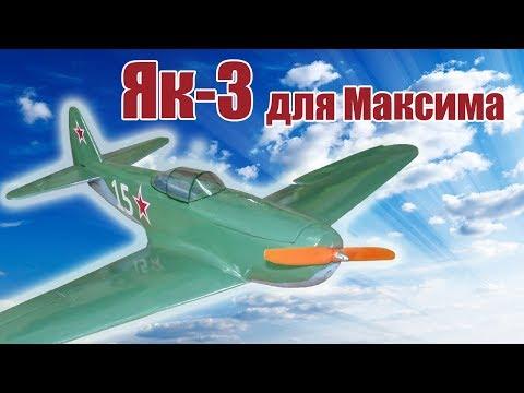 видео: Истребитель Як-3 для Максима / ALNADO