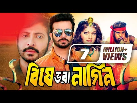 Bishe Vhora Nagin | Full Movie || ft Shakib Khan, Munmun,Shahin Alom, Ahmed Sharif | HD1080p