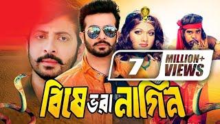 Bishe Vhora Nagin | বিষে ভরা নাগিন | Full Movie || ft Shakib Khan, Munmun,Shahin Alom, Ahmed Sharif