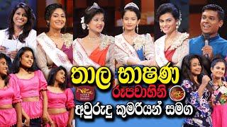 Jathika Rupavahini Aurudu Kumariya Final | Roo Kirula | Thala Bhashana | Special Programme Thumbnail