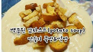 [초간단 감자요리]백종원감자스프(potato soup)…