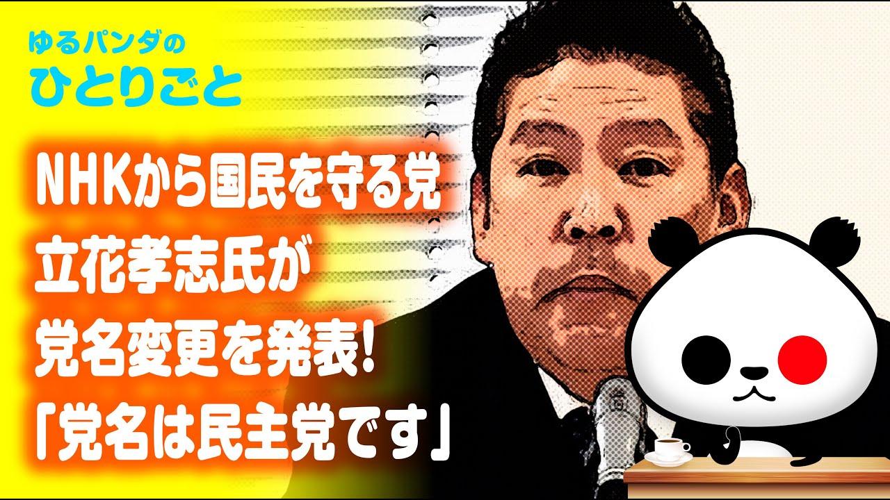 ひとりごと「N国 立花孝志氏が党名変更へ『党名は民主党です!』」