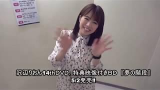 2019年5月2日発売予定 グラビジョン Blu-ray&DVD GRD-094/B 「夢の階段...