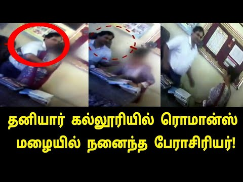 தனியார் கல்லூரியில் ரொமான்ஸ் மழையில் நனைந்த ஜோடி! | Tamil Trending News | Tamil Trending Video