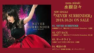 水樹奈々、2018年10月24日リリースのNEW SINGLE『NEVER SURRENDER』表題...