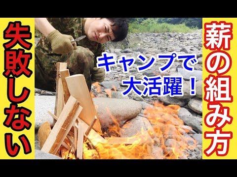 2分で焚き火!「超簡単」な薪の組み方 元自衛隊芸人トッカグン