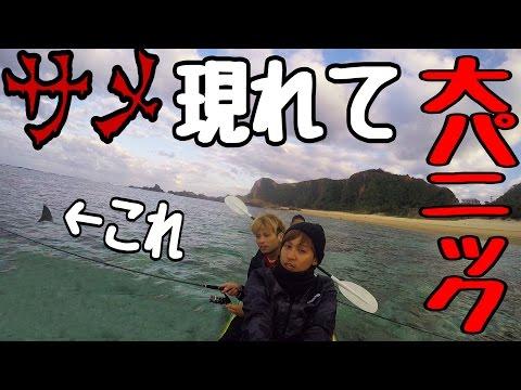 カヤック釣りしてたらサメ2匹現れてパニック【サバイバル生活】 1話
