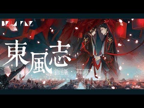 銀臨&慕寒 - 東風志【歌詞字幕 / 完整高清音質】♫「青山幾重 回眸一眼就心動...」Yin Lin & Muhan - Yearn Of East Wind (小說《魔道祖師》同人曲)