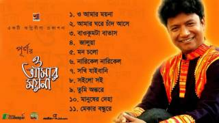 O Amar Moyna | Purno | New Bangla Song | Full Album |  Audio Jukebox