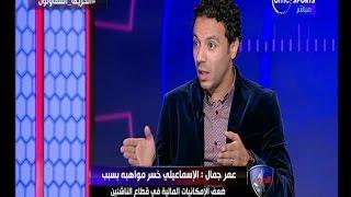 الحريف - عمر جمال: تنازلت عن نصف مستحقاتي لنادي الإسماعيلي لهذا السبب