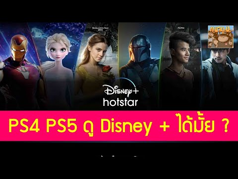 PS4 PS5 ดู Disney + Hotstar ได้มั้ย มีอุปกรณ์อะไรใช้ได้บ้าง ?