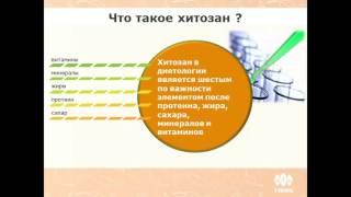 Хитозан Тяньши(, 2016-06-10T17:08:10.000Z)