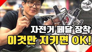 자전거 페달 교체하는 방법. 장착과 분리