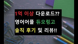 """1억 다운로드 - 영어학습어플 """"듀오링고"""" 리뷰영상 [잉플TV] screenshot 4"""