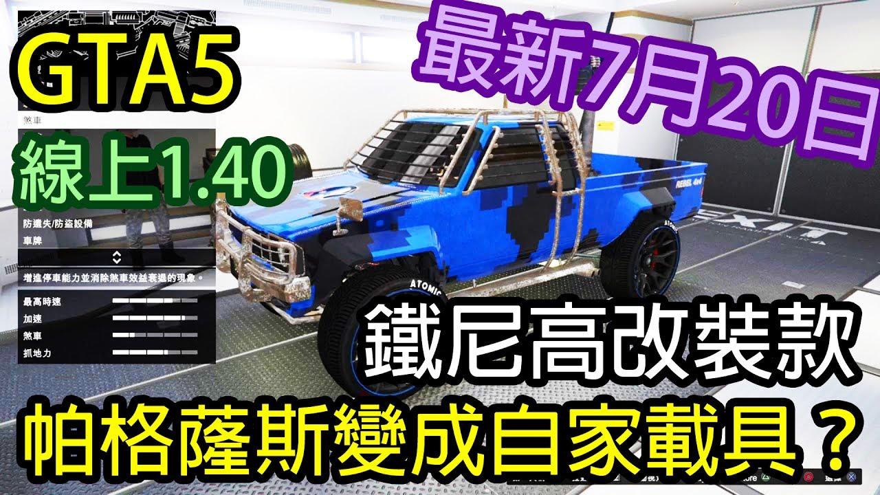 【Kim阿金】GTA5 線上 新車介紹 把帕格蕯斯載具變成自家載具 鐵尼高改裝款 版本1.40 最新2017/07/20 - YouTube