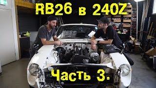 Rb26 В Nissan 240z / Fairlady Z S30 Часть 3 [Bmirussian]