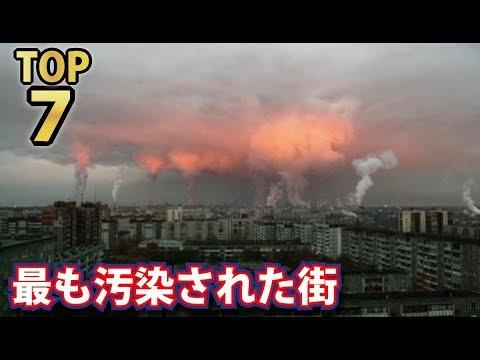 人が住めないほど汚染された場所TOP7!1時間いたら死に至る危険な場所とは
