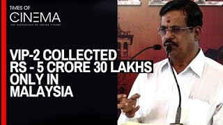 """Producer V Creations Kalaipuli S Thanu  """"VIP-2 collected 5 crore 30 lakhs only in Malaysia"""""""