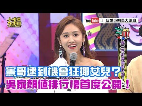 【超有梗】憲哥逮到機會狂揶女兒?吳家顏值排行榜首度公開!