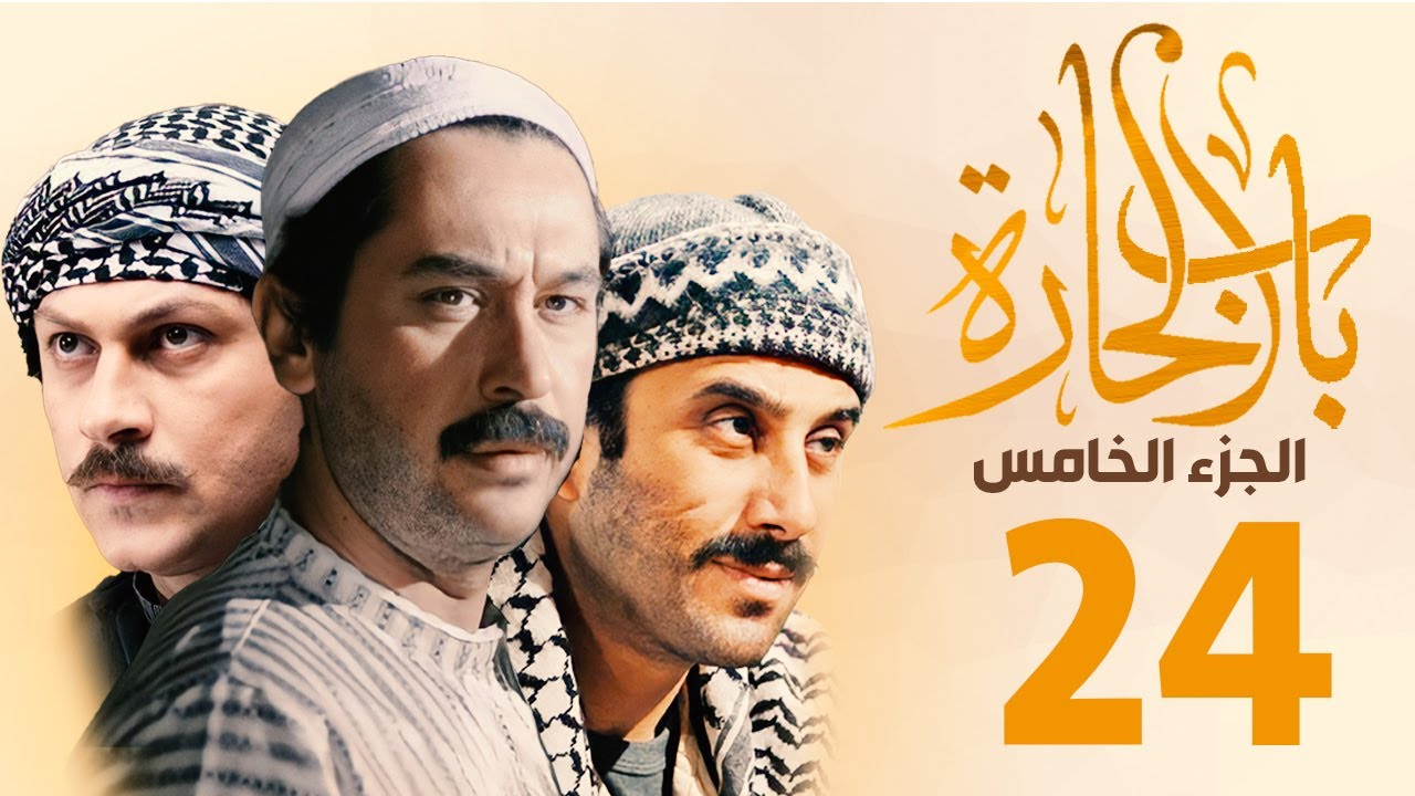 مسلسل باب الحارة الجزء الخامس الحلقة 24 | ميلاد يوسف ـ قصي خولي ـ وائل شرف