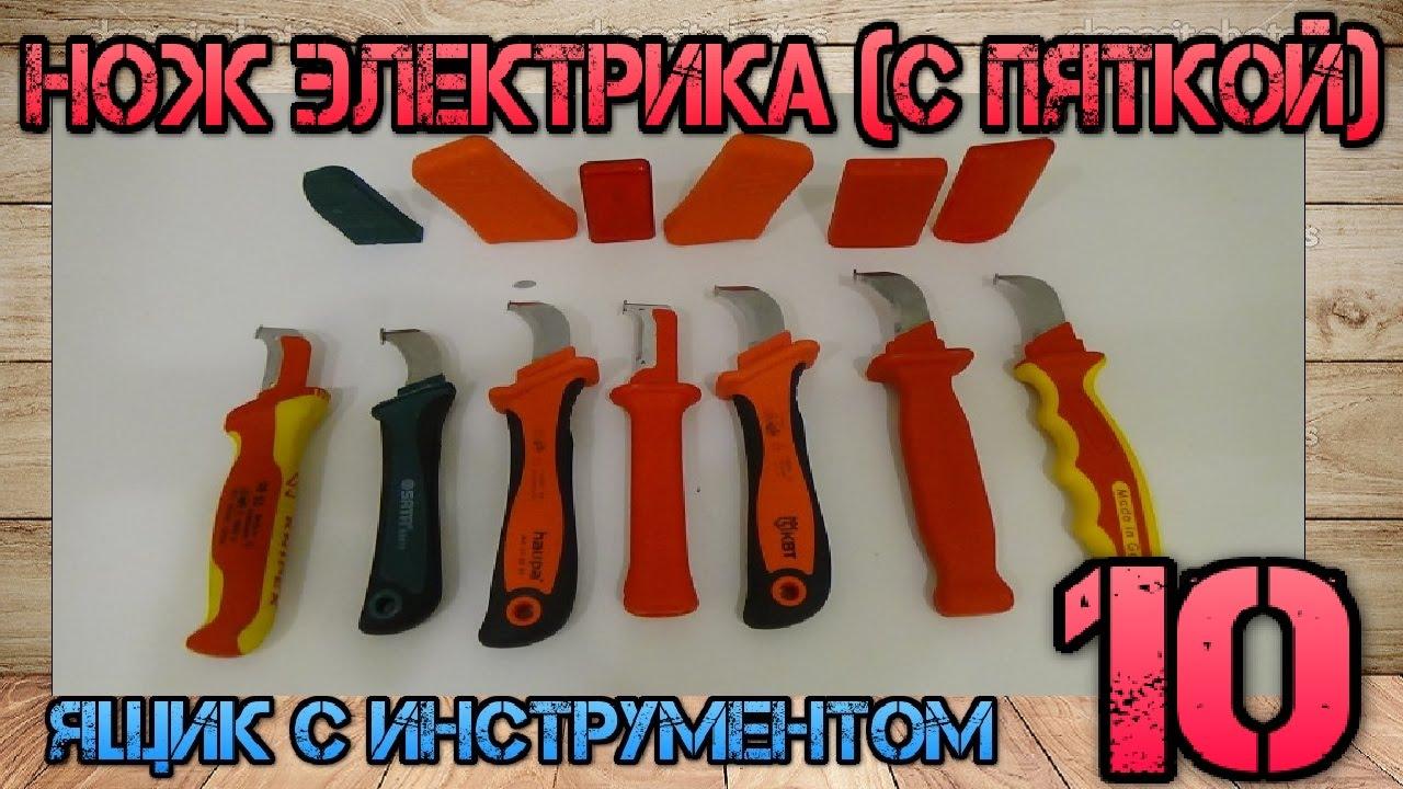 Сравнение Knipex, Haupa, Jokari, NWS, КВТ, Sata и Шток. Итоговый тест. Нож электрика (с пяткой) #10.