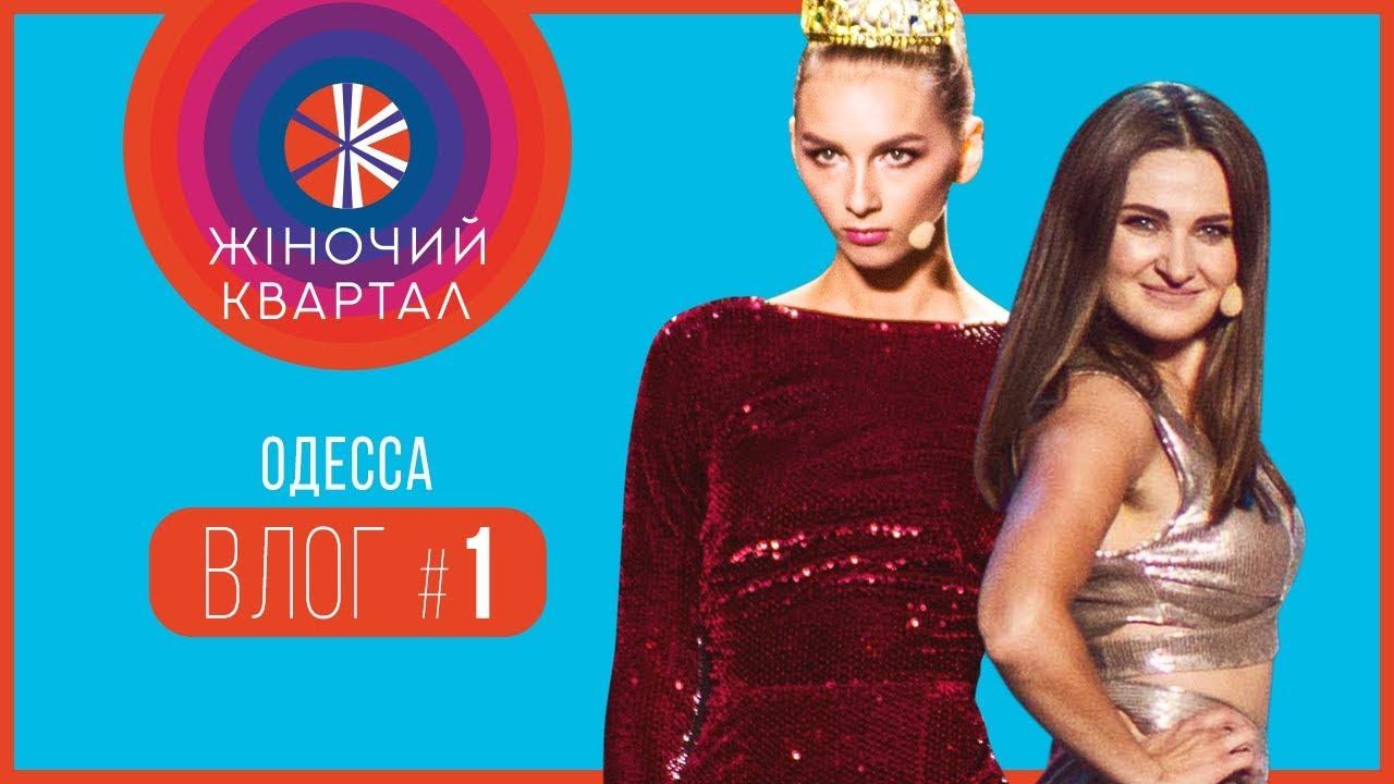 Влог Женского Квартала — Как девочки готовятся к концерту в Одессе