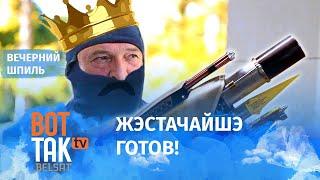 Лукашенко приготовил сюрприз участникам марша протеста / Вечерний шпиль