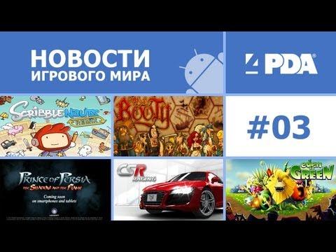Новости игрового мира Android - пилот 3 [Android игры]