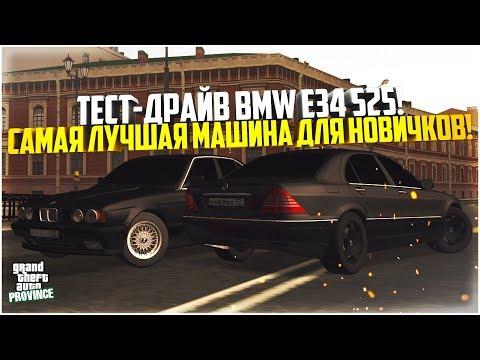 BMW E34 525 - САМАЯ ЛУЧШАЯ МАШИНА ДЛЯ НОВИЧКОВ! ТЕСТ-ДРАЙВ! - MTA PROVINCE