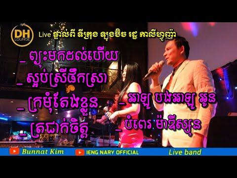 Romvong saravan Cha-cha kontrem /Khmer live band cover by Kim bunnat & @IENG NAR