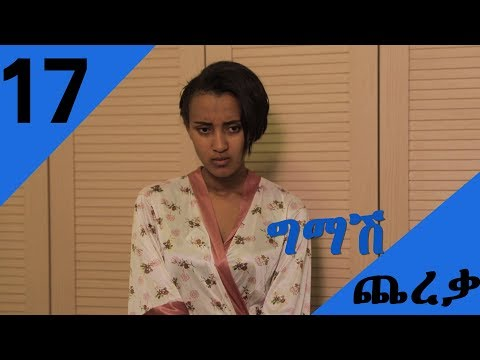Gmash Chereka  | Episode 17 |Mekdi Production Latest Series Drama