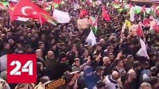 В Стамбуле митингующие сожгли израильский флаг - Россия 24