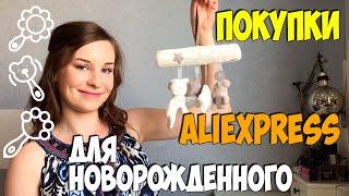 Покупки для НОВОРОЖДЕННОГО на AliExpress