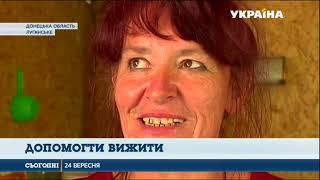 Гуманітарний Штаб Ріната Ахметова надає допомогу Світлані Харсеєвій