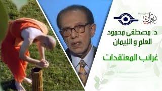 د. مصطفى محمود - العلم والإيمان - غرائب المعتقدات
