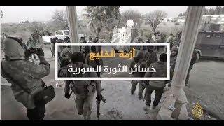 الحصاد-أزمة الخليج.. خسائر الثورة السورية