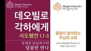 달콤한 만나#1 데오빌로 각하에게 (사도행전 1:1-5) | 정재천 담임목사 | 말씀이 살아있는 Maple Church