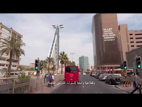 The Bahrain French Town Planning Initiative (BFTPI) at a glance (with Arabic subtitles)