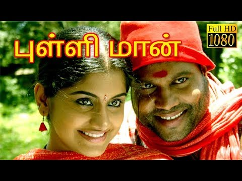 Pulliman | Kalabhavan Mani,Meera Nandan | Tamil Superhit Movie HD
