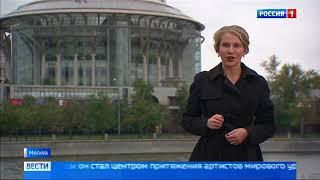 "Программа ""Вести Москва"". Телеканал Россия 1. Эфир от 29.09.2017 г."