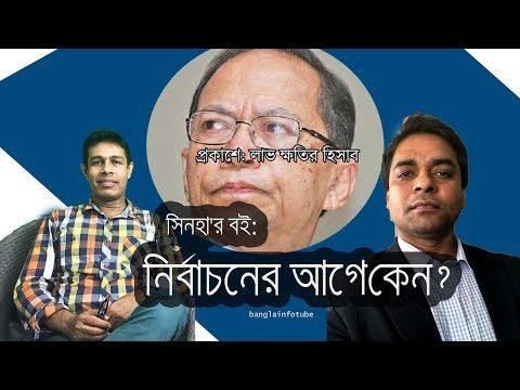 নির্বাচনের আগে কেন, সিনহা'র বই? ষড়যন্ত্র?  # Bangladesh #SKSINHA #BanglainfoTUBE