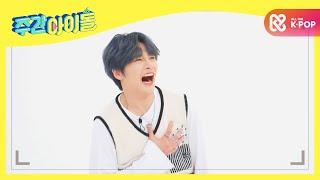 [Weekly Idol] 아기빵의 심장이 쿵~하는 깜찍…